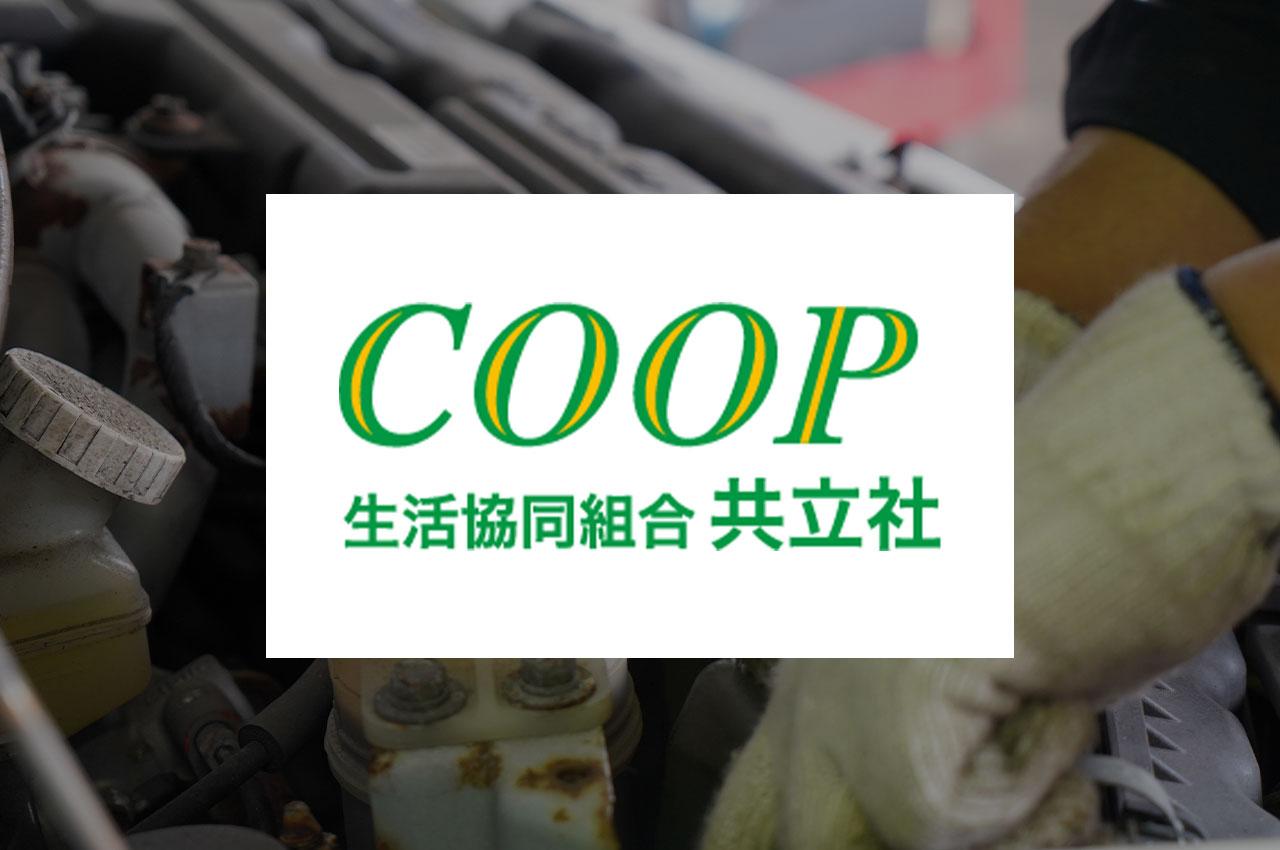 両羽自動車|coop
