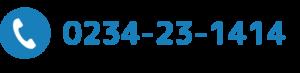 0234231414|両羽自動車電話番号