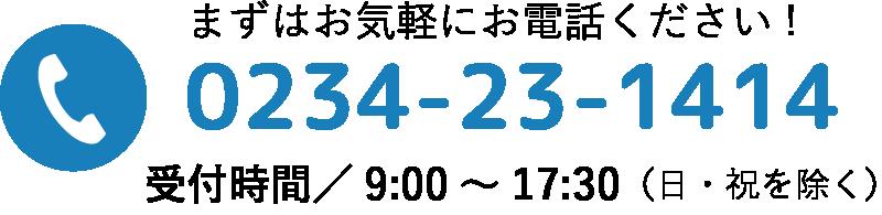0234231414 両羽自動車電話番号
